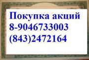 Фондовый магазин:продажа покупка акций 8(950)3201836 брокер
