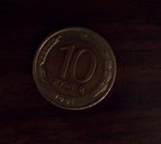 монета 10 рублей 1991 г