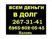 Деньги в долг под проценты в Казани +79093075046 без выходных