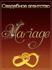 Полный спектр услуг по подготовке и проведению свадьбы