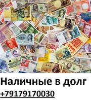 помощь Юр. лицам в получении займа,  кредита. ссуды.