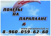 Клуб парапланеризма. Обучение пилотированию.