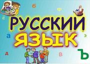 Репетитор Русский язык