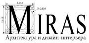 Miras,  студия дизайна интерьера и архитектуры
