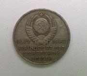 20 копеек 1967 года 50 лет советской власти