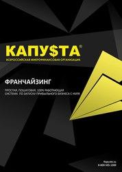 ООО микрофинансовая организация Капуста