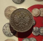 Монеты СССР,  РСФСР,  монеты до 1917 года