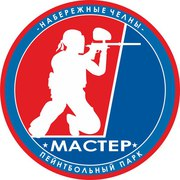 Пейнтбольный парк МАСТЕР