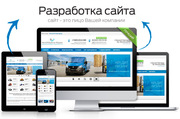 Создание сайта и комплекс услуг по его продвижению