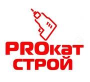 Прокат,  аренда строительного инструмента