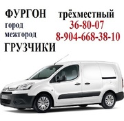 Доставка груза на Каблуке ТРЁХМЕСТНЫЙ Фургон .36-80-07 .