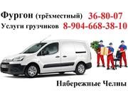 Грузо- Каблук 3-х местный Фургончик . Услуги грузчиков . 36-80-07