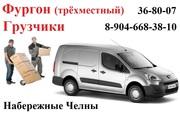 Автотранспорт  Каблук  3-х местный . Услуги грузчиков . 36-80-07.