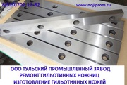 Купить в Москве ножи для ножниц гильотинных 510х60х20,  520х60х20