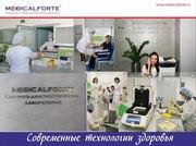 Медуслуги в сети клиник MedicalForte